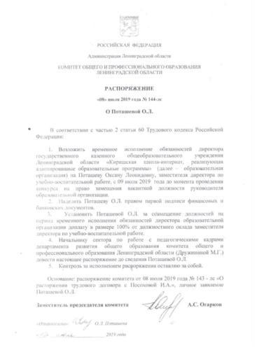 Распоряжение на Поташёву