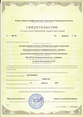 Св-во о аккредитации1